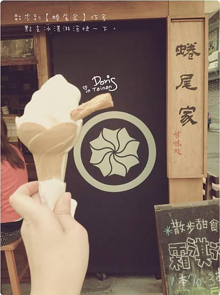 2012-04-蜷尾家散步甜食