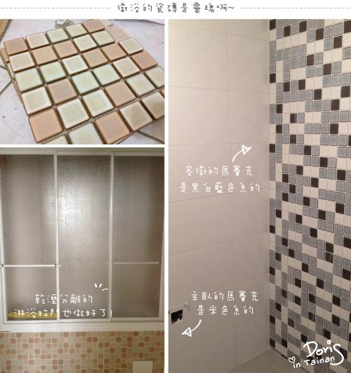 2012-04-25衛浴篇