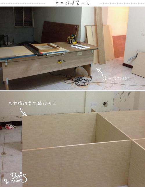 2012-05-02木工進場