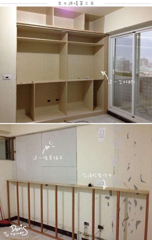 2012-05-04木工第三天