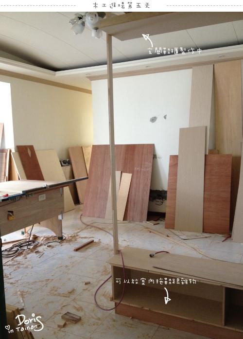 2012-05-06木工第五天