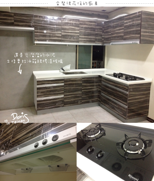 2012-05-09安裝廚具
