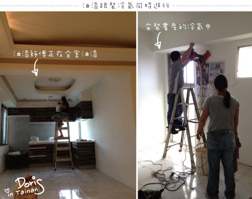 2012-05-18油漆+安裝冷氣