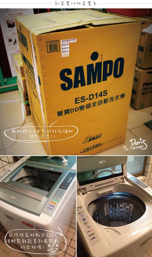 2012-05-31家電-洗衣機