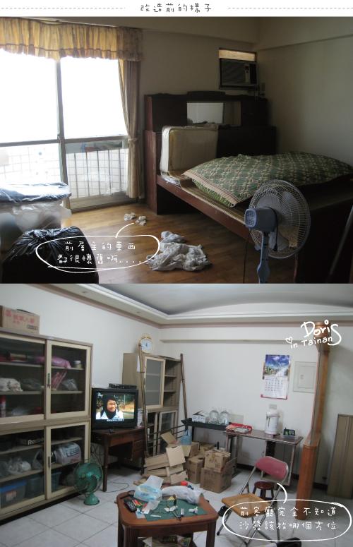 2012-02-11改造前