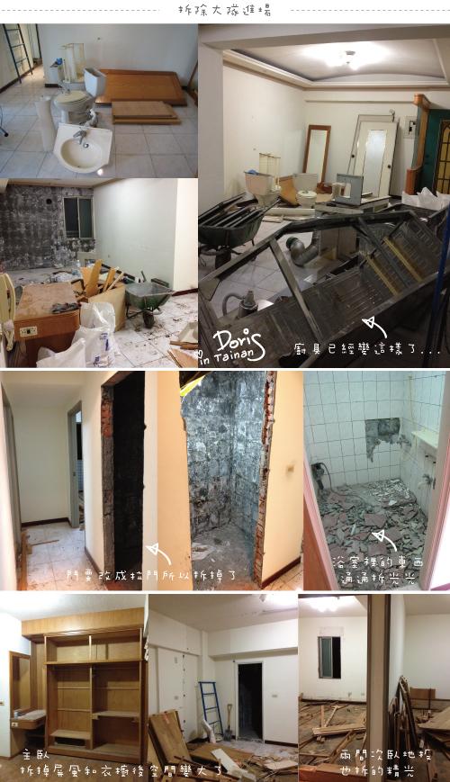 2012-04-18拆除