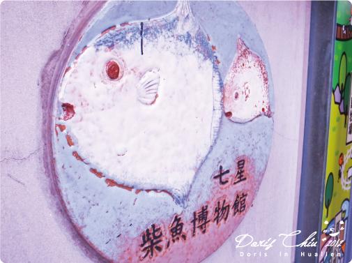 DAY1-七星潭柴魚博物館4