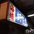 DAY1-海埔蚵仔煎1
