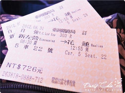 DAY1-車票