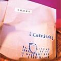DAY2-花蓮-璞石咖啡4