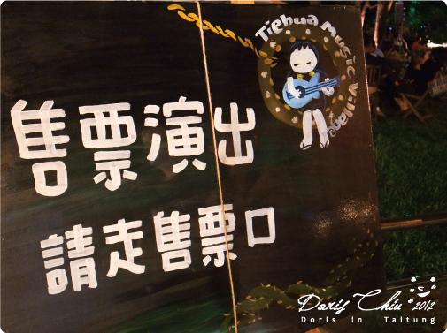 DAY2-台東-鐵花村2