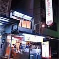 DAY2-台東-繹軒蕃茄咖哩3