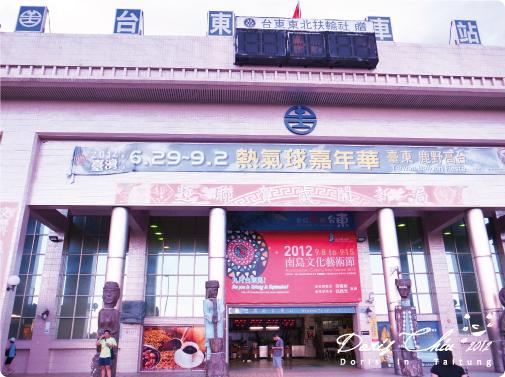 DAY2-台東-車站4
