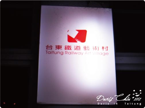 DAY2-台東-鐵道藝術村2