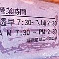 DAY3-榕樹下米苔目15