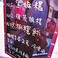 DAY3-陳記麻糬4