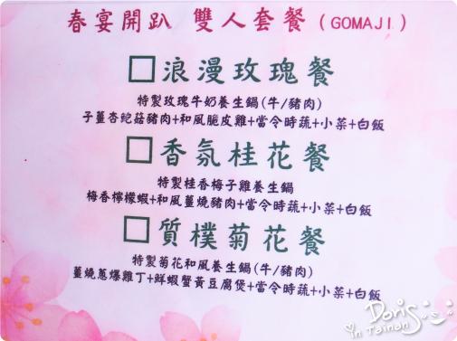 3四季春曉-MENU