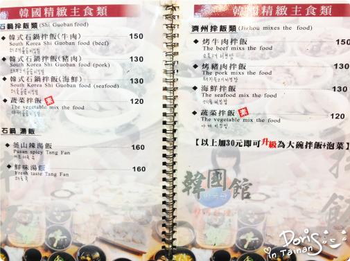 韓國館-菜單3