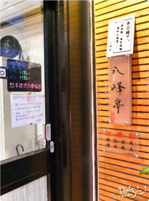 八峰亭-外觀8