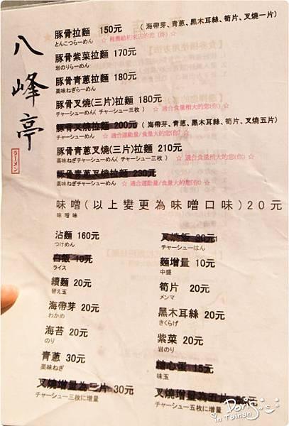 八峰亭-菜單