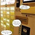 八峰亭-點餐機