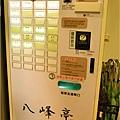 八峰亭-點餐機1
