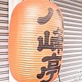 八峰亭-外觀1