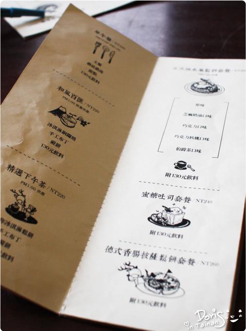 鹿早茶屋-菜單2