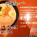 花月嵐-菜單2
