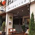 洋風義大利餐廳1