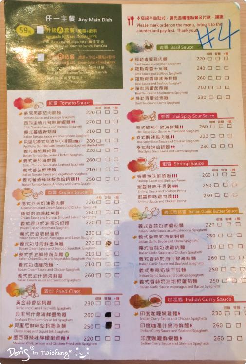 洋風義大利餐廳-MENU