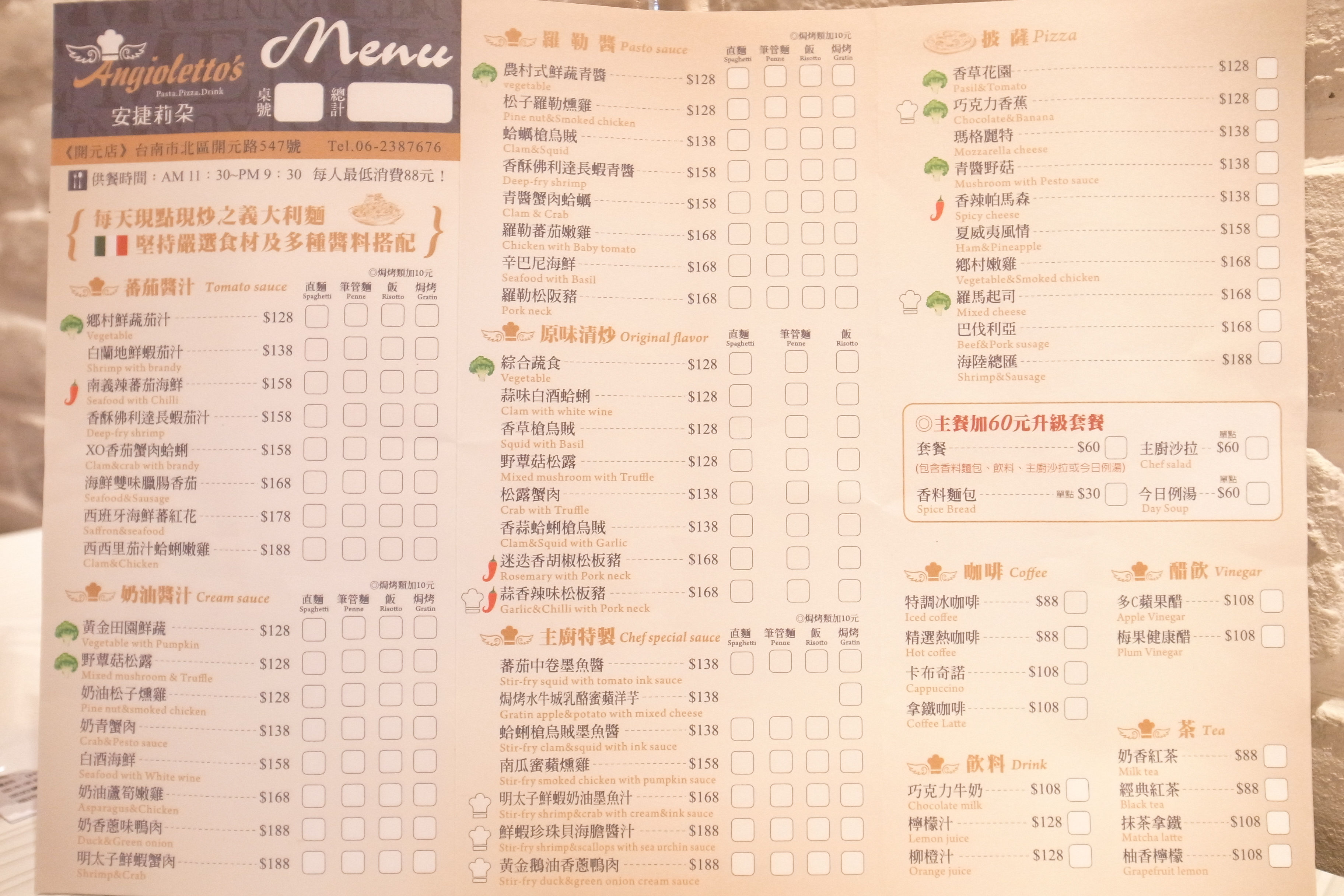0安捷莉朵義大利餐廳-菜單