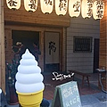 2014-03-07佐鶴堂霜淇淋01.jpg