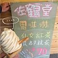 2014-03-07佐鶴堂霜淇淋03.jpg