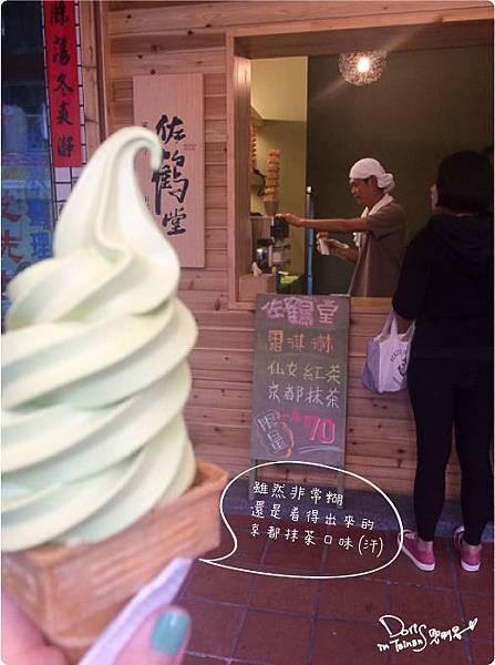 2014-03-07佐鶴堂霜淇淋04.jpg