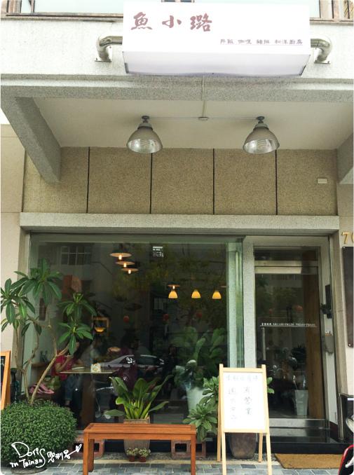 2014-04-26魚小璐和洋廚房1.jpg