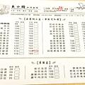 2014-04-26魚小璐和洋廚房8.jpg