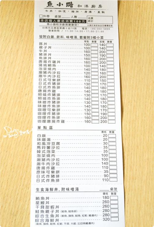 2014-04-26魚小璐和洋廚房18.jpg