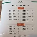 2014-01-14日光緩緩夏林店007.jpg