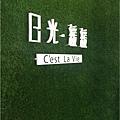 2014-01-14日光緩緩夏林店008.jpg
