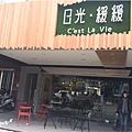 2014-01-14日光緩緩夏林店010.jpg