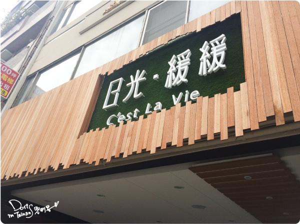 2014-01-14日光緩緩夏林店011.jpg