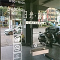 2014-01-14日光緩緩夏林店012.jpg