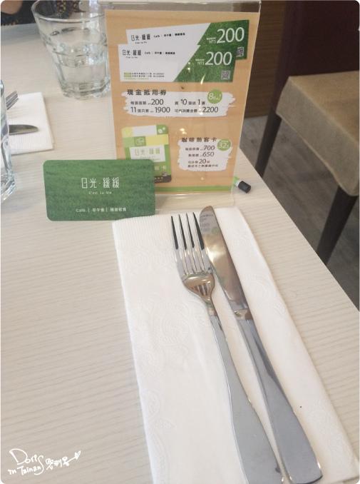 2014-01-14日光緩緩夏林店020.jpg