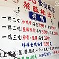 2013-05-05永康名流烤鴨001.jpg