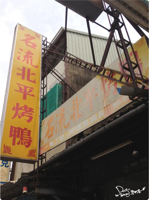 2013-05-05永康名流烤鴨006.jpg