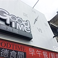 2014-09-08古德食間001.jpg