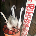 2014-05-28豚骨家拉麵004.jpg