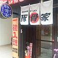 2014-05-28豚骨家拉麵013.jpg