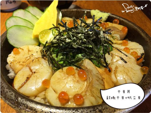 2014-09-28丼丼丼海鮮丼飯012.jpg